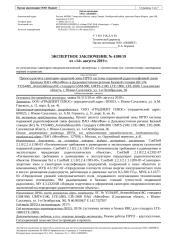ХХХХ - YUS4495 - Сахалинская область, г. Южно-Сахалинск, ул. 1-я Октябрьская, 36.docx