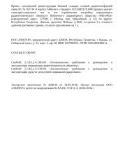 Проект СЭЗ к ЭЗ 2608 - БС 161730 «Скартел Айболит».doc