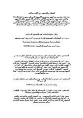 D8 اكبر مضارب للاسهم فى العالم- hishamz74.doc