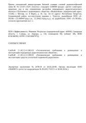 Проект СЭЗ к ЭЗ 2478 - БС 53150 «ТатР_Тумутук».doc