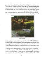 فن تصميم وتنسيق الحدائق 3.pdf