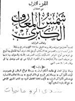 شمس المعارف الكبرى ج1.pdf