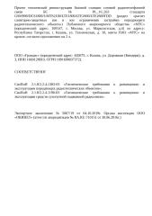 Проект СЭЗ к ЭЗ 5067 - БС 16-263.doc