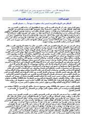 المكان في الرواية العربية.doc
