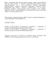 Проект СЭЗ к 2792 БС 16-01612.doc