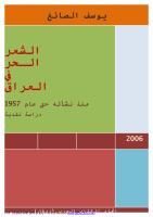 يوسف الصائغ الشعر الحر في العراق منذ نشأته حتى عام 1957.pdf