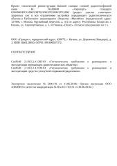 Проект СЭЗ к 2841 БС 160049 Аэропорт.doc