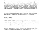 Проект СЭЗ к ЭЗ 2964 -  БС 53186 «ТатР-Альметьевск Общежитие».doc
