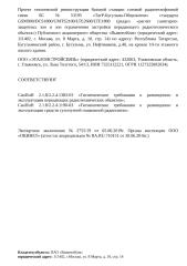 Проект СЭЗ к ЭЗ 2755 - БС 53195.doc