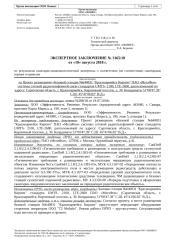 3165 - 640831 Саратовская область, г. Красноармейск, Кирпичный поселок, д. 30.docx