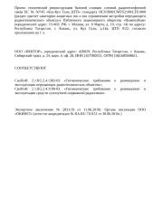 Проект СЭЗ к ЭЗ 2831 - БС 50745 «Каз-Кул Гали_ЦТП».doc