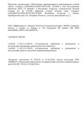 Проект СЭЗ к ЭЗ 5035 - БС ТТ0190.doc