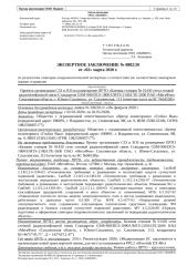 0882 - 01430 - Сахалинская область, г. Южно-Сахалинск, ул. Сахалинская, 113.docx