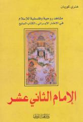 الإمام الثاني عشر هنري كوربان.pdf