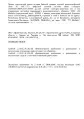 Проект СЭЗ к ЭЗ 2710 - БС ТТ1373.doc