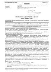 0631 - 84863 - Сахалинская область, Долинский район, с. Углезаводск, ул. Набережная, д. 1.docx