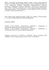 Проект СЭЗ к ЭЗ 2959 БС 16-01382.doc