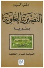 رشيد الخيون - النصيرية العلوية في سورية.pdf
