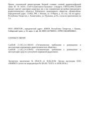 Проект СЭЗ к ЭЗ 2954 - БС 54316 «ТатР-Альметьевск-Пушкина».doc